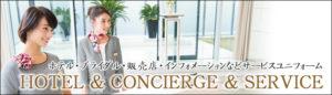 ホテル・コンシェルジュ制服