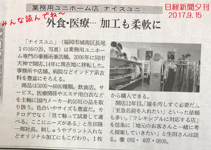 日経夕刊記事20170915福岡市の業務用制服専門店舗ナイスユニの紹介記事