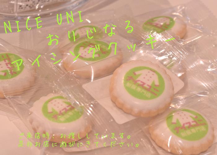 ナイスユニオリジナルクッキー アップ