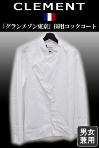 グランメゾン東京で使用したコックコート