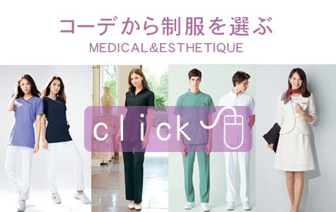 エステ・病院歯科制服専門店ナイスユニ コーデから選ぶ制服