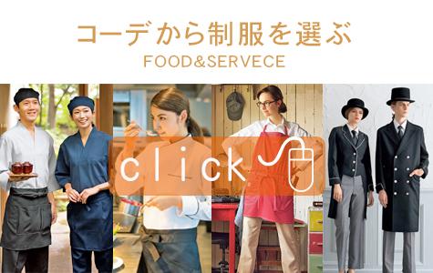 飲食店制服専門店ナイスユニ コーデで選ぶ制服
