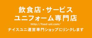 飲食店制服専門店ナイスユニ トップページ